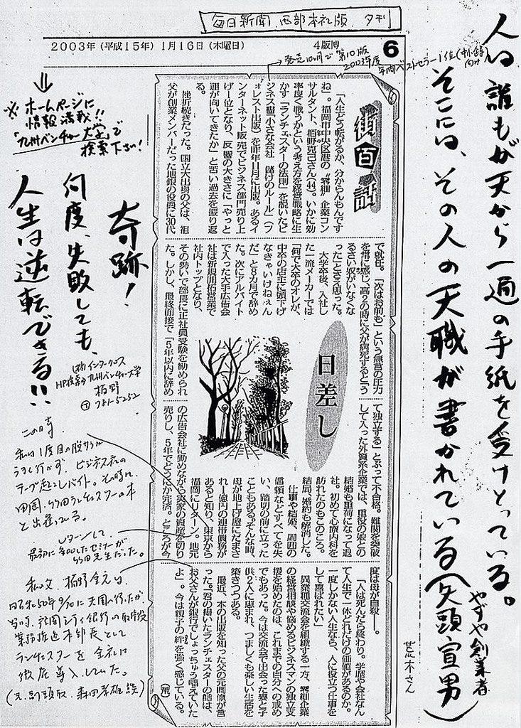 2003年01月 毎日新聞