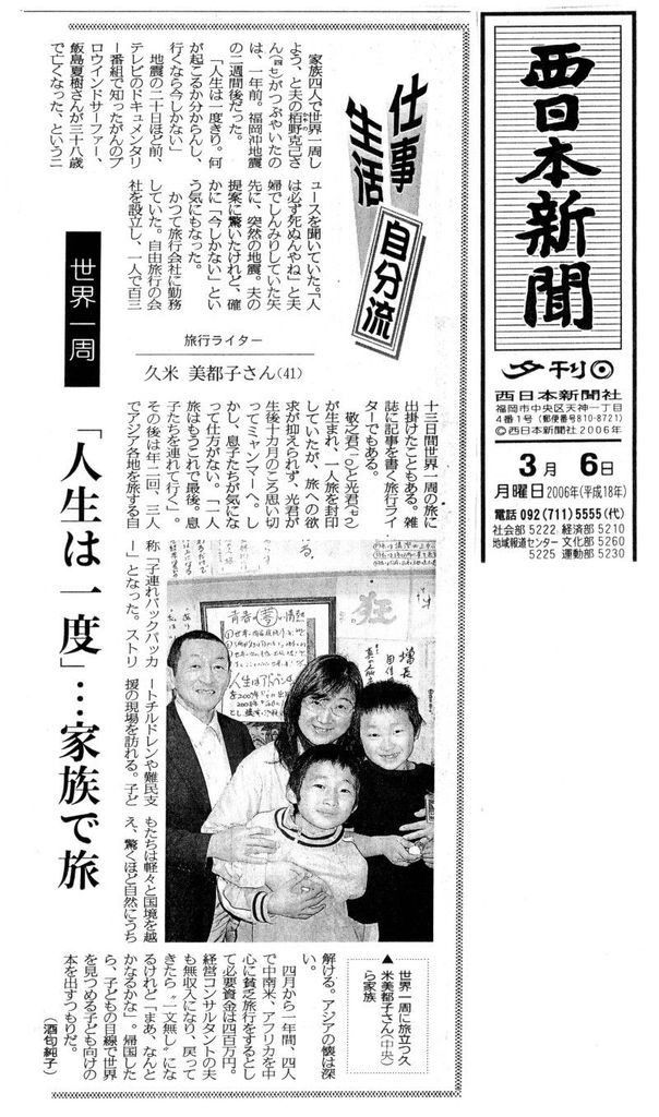 2006年3月 西日本新聞