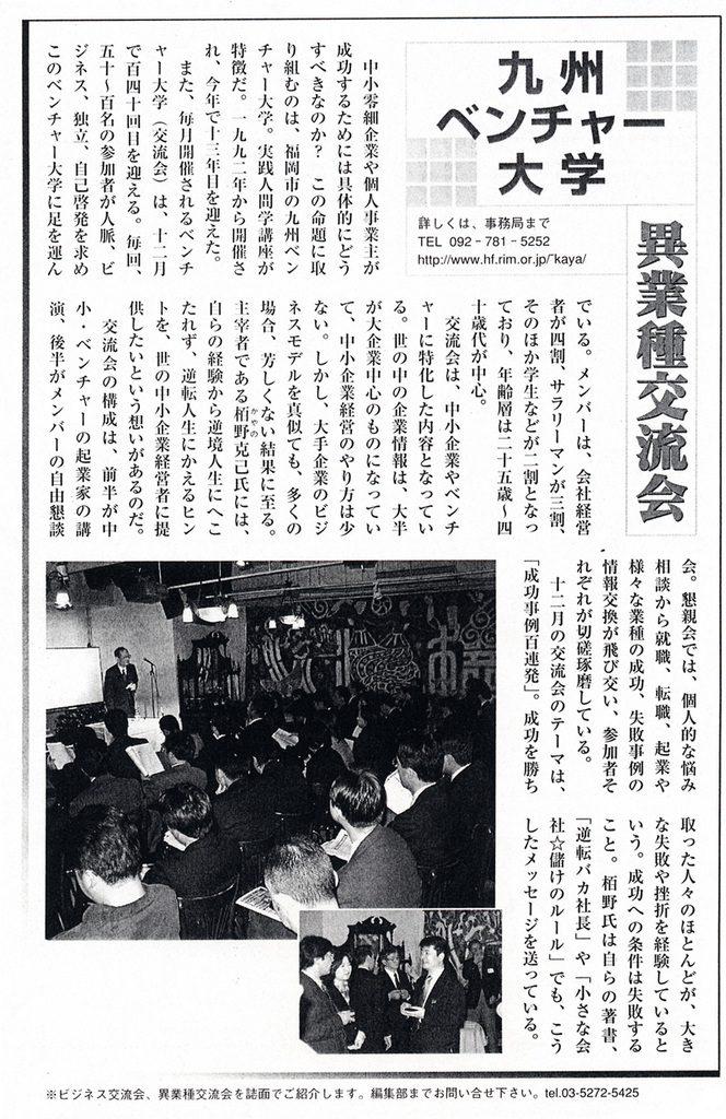 2004年12月 経済誌