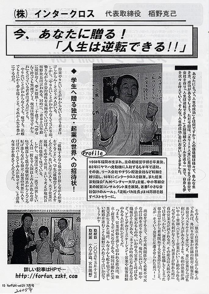 2005年07月 forFUN vol.21