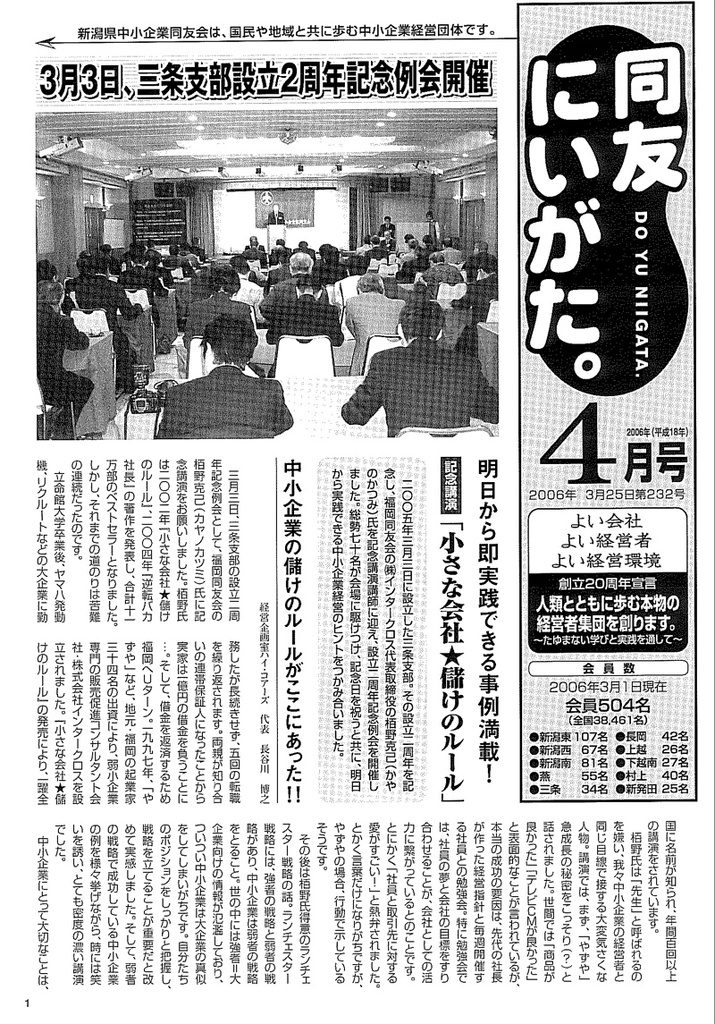 2006年3月 新潟三条同友会2006レポート
