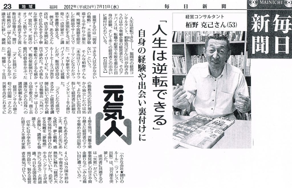 毎日新聞20120711