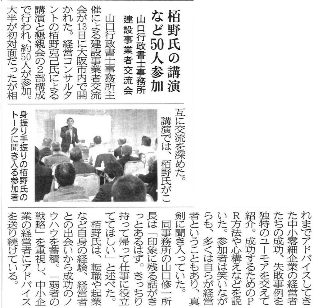 2014年2月建通新聞・大阪セミナー