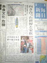「毎日新聞」世界一周