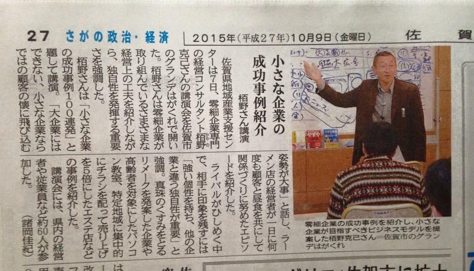 佐賀新聞2015