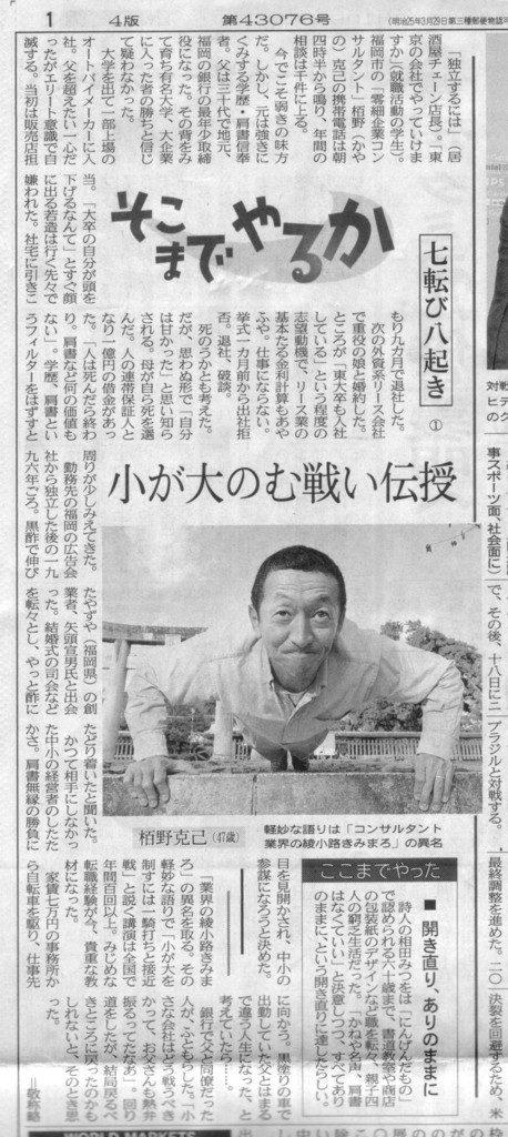 日経新聞2005