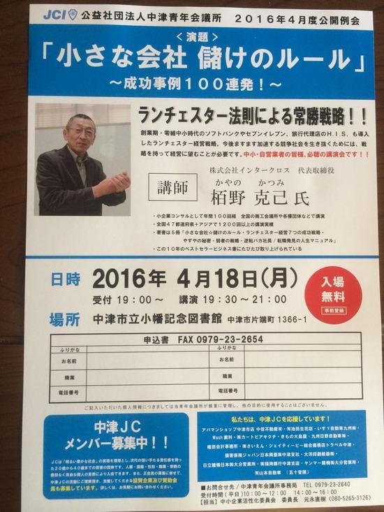 20160317_1