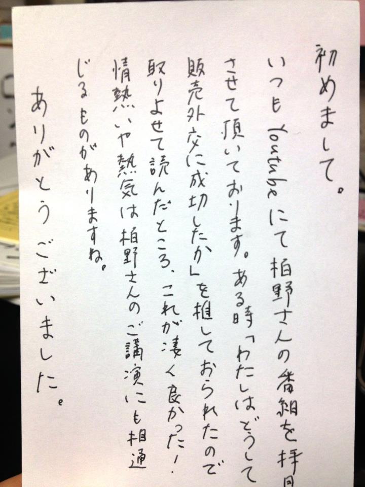 voice23